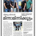 Firefly Reunited Malayala Manorama News